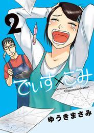でぃす×こみ(2) 漫画