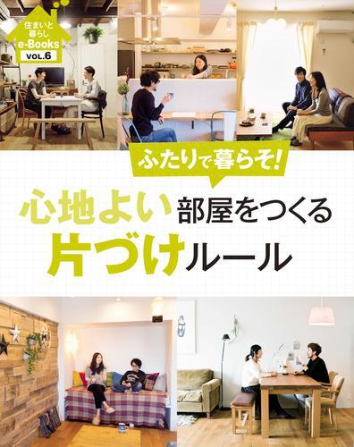 住まいと暮らしe-Books VOL.6 心地よい部屋をつくる片づけルール 漫画
