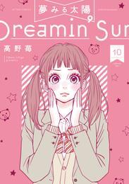 夢みる太陽 10 漫画
