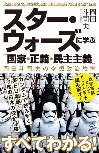 スター・ウォーズに学ぶ「国家・正義・民主主義」 岡田斗司夫の空想政治教室 漫画