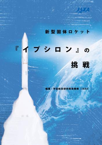 新型固体ロケット「イプシロン」の挑戦 漫画