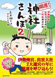 開運!神社さんぽ 2 漫画