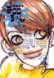 チワワちゃん 新装版 (1巻 全巻) 漫画
