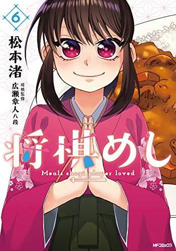 将棋めし (1-6巻 全巻) 漫画