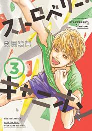 ストロベリー・キャニオン (1-3巻 最新刊)