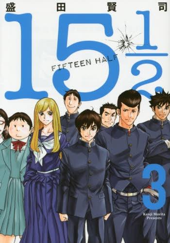 151/2(FIFTEEN HALF) 漫画