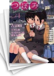 【中古】つぼみ (1-21巻) 漫画