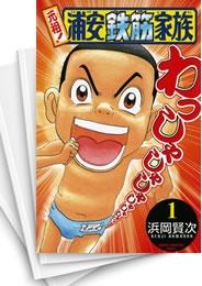 【中古】元祖!浦安鉄筋家族 (1-28巻 全巻) 漫画