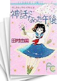 【中古】タムのなんでもカプセル (1-13巻) 漫画