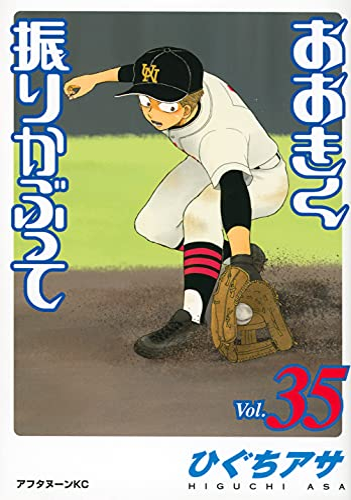 おおきく振りかぶって (1-33巻 最新刊) 漫画