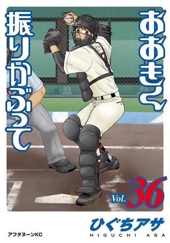 おおきく振りかぶって (1-35巻 最新刊) 漫画
