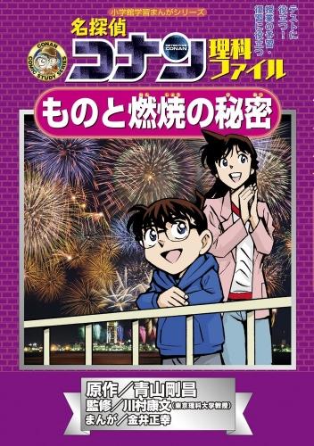 【児童書】名探偵コナン 理科ファイルセット 漫画