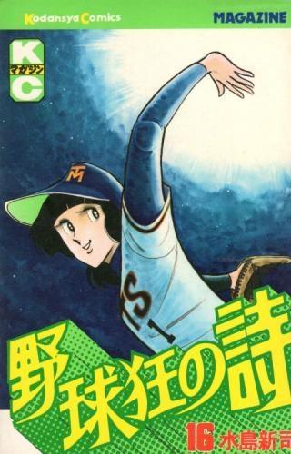 野球狂の詩 [新書版] 漫画