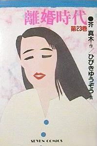 離婚時代 (1-31巻 全巻) 漫画