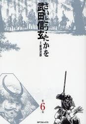 武田信玄 [さいとうたかを版] 漫画