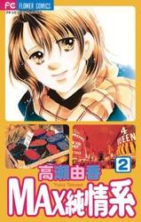 MAX純情系 2 冊セット全巻 漫画
