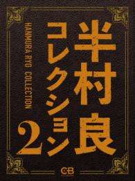 半村良コレクション 2 冊セット最新刊まで