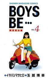 BOYS BE・・・(4) 漫画