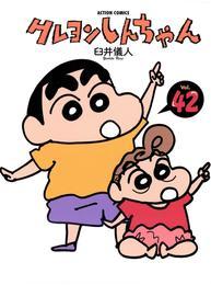 クレヨンしんちゃん 42巻