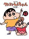 クレヨンしんちゃん 42巻 漫画