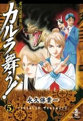 変幻退魔夜行 カルラ舞う!  漫画