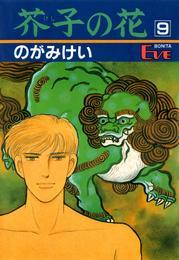 芥子の花 9 漫画