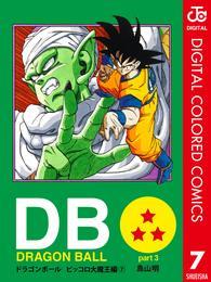 DRAGON BALL カラー版 ピッコロ大魔王編 7 冊セット 全巻