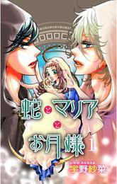 蛇とマリアとお月様(1) 漫画