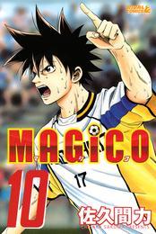 MAGiCO(10) 漫画