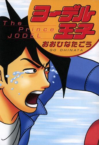 ヨーデル王子 漫画