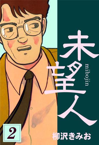 未望人(2) 漫画