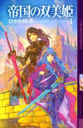帝国の双美姫 漫画