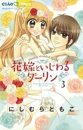 花嫁といじわるダーリン(3) 漫画