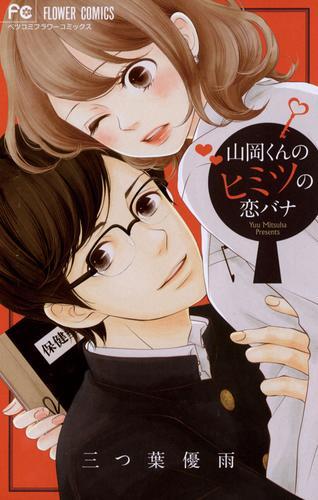 山岡くんのヒミツの恋バナ 漫画