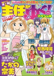 主任がゆく!スペシャルVOL.114 漫画