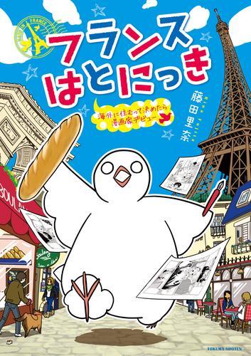 フランスはとにっき 海外に住むって決めたら漫画家デビュー 漫画