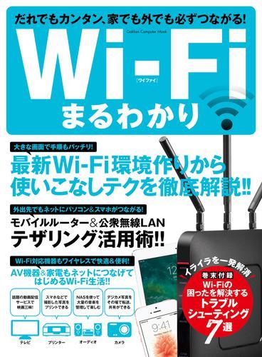 Wi-Fiまるわかり 漫画