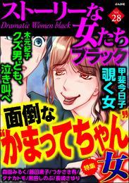"""ストーリーな女たち ブラック面倒な""""かまってちゃん""""女 Vol.28"""