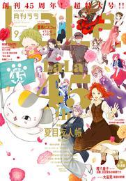 【電子版】LaLa 6 冊セット 最新刊まで