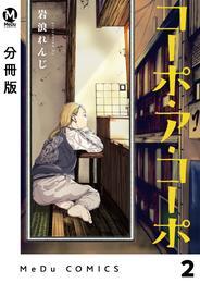 【分冊版】コーポ・ア・コーポ 2