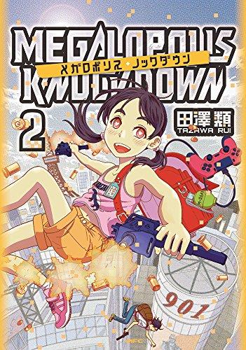 メガロポリス・ノックダウン (1-2巻 最新刊) 漫画