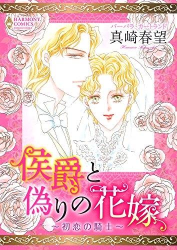 侯爵と偽りの花嫁〜初恋の騎士〜 漫画
