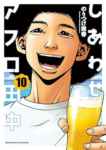 しあわせアフロ田中 (1-10巻 全巻) 漫画