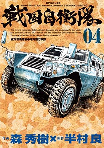 戦国自衛隊 (1-4巻 全巻) 漫画