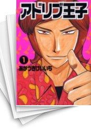【中古】アドリブ王子 (1-11巻) 漫画