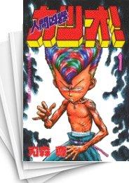 【中古】人間凶器カツオ! (1-10巻) 漫画