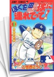 【中古】ぼくを野球に連れてって!(1-3巻) 漫画