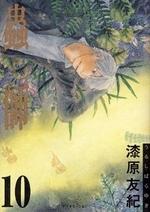蟲師 (1-10巻 全巻) 漫画