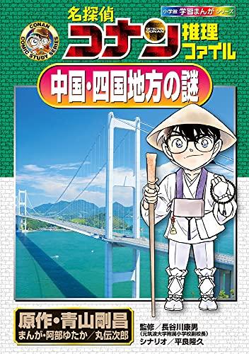 【児童書】名探偵コナン 推理ファイルセット 漫画