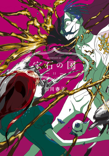 宝石の国 8 冊セット最新刊まで 漫画
